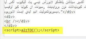 النص البرمجي آخر المقالة