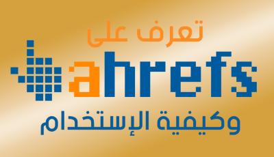 أدوات تحسين محركات البحث لموقع Ahrefs : ما هى و كيف تُستخدم