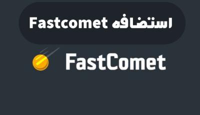 شرح استضافة Fastcomet فاست كوميت (مميزاتها وطريقة الشراء منها)