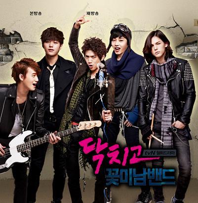 https://i0.wp.com/seoulbeats.com/wp-content/uploads/2012/02/20120206_seoulbeats_flower_boy_band.jpg