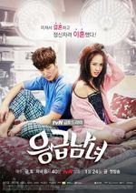 20140211_seoulbeats_emergency_couple