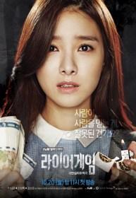 20140711_seoulbeats_Liar_Game_Nam_Da_Jung