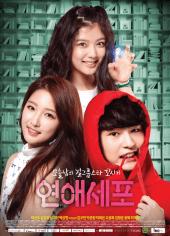 20141128_seoulbeats_love cells