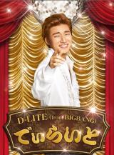 20141217_Seoulbeats_Daesung_D-Lite