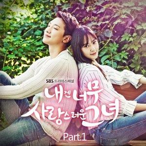 20143012_seoulbeats_mylovelygirl
