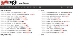 20150528_seoulbeats_ilbe
