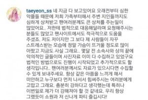 20150723_seoulbeats_taeyeon_instagram