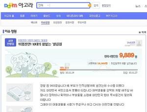 20150825_seoulbeats_daum_agora