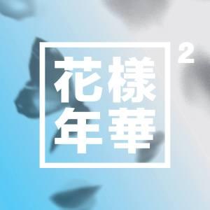 20151202_seoulbeats_bts_tmbmlp2