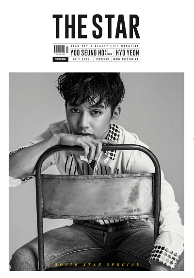 20160704_seoulbeats_yooseungho_thestar