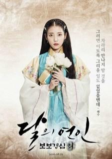 20160911_seoulbeats_moonlovers_sbs_iu