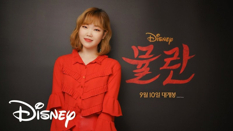 """AKMU's Lee Suhyun To Serenade Fans On The OST For Disney's """"Mulan"""""""