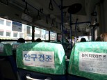 Korean bus. They are like the night bus in Harry Potter! They're crazy! But so fun! I feel like I'm on a rollercoaster when I ride them haha!