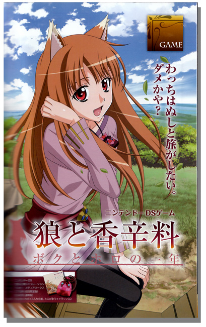 Spice and Wolf Official Guide Book  Anime Books