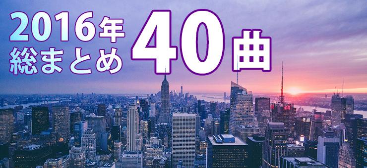 2016年40曲
