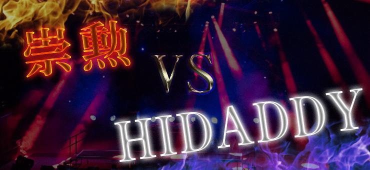 崇勲 vs HIDADDY