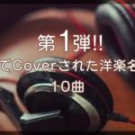 第1弾! 日本でカバーされた洋楽の名曲 10選