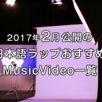 【2017年2月公開】おすすめ日本語ラップミュージックビデオ一覧