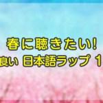 春に聴きたい気持ち良い日本語ラップ10選