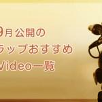 【2017年9月公開】おすすめ日本語ラップミュージックビデオ一覧