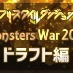 Monsters War 2017 ドラフト編【フリースタイルダンジョン】