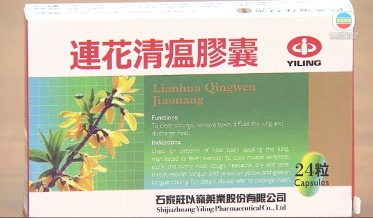 国家中医药管理局向香港特区捐赠连花清瘟等抗疫包