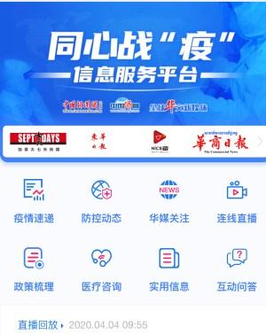 """全球华文新媒体同心战""""疫""""信息服务平台正式上线"""