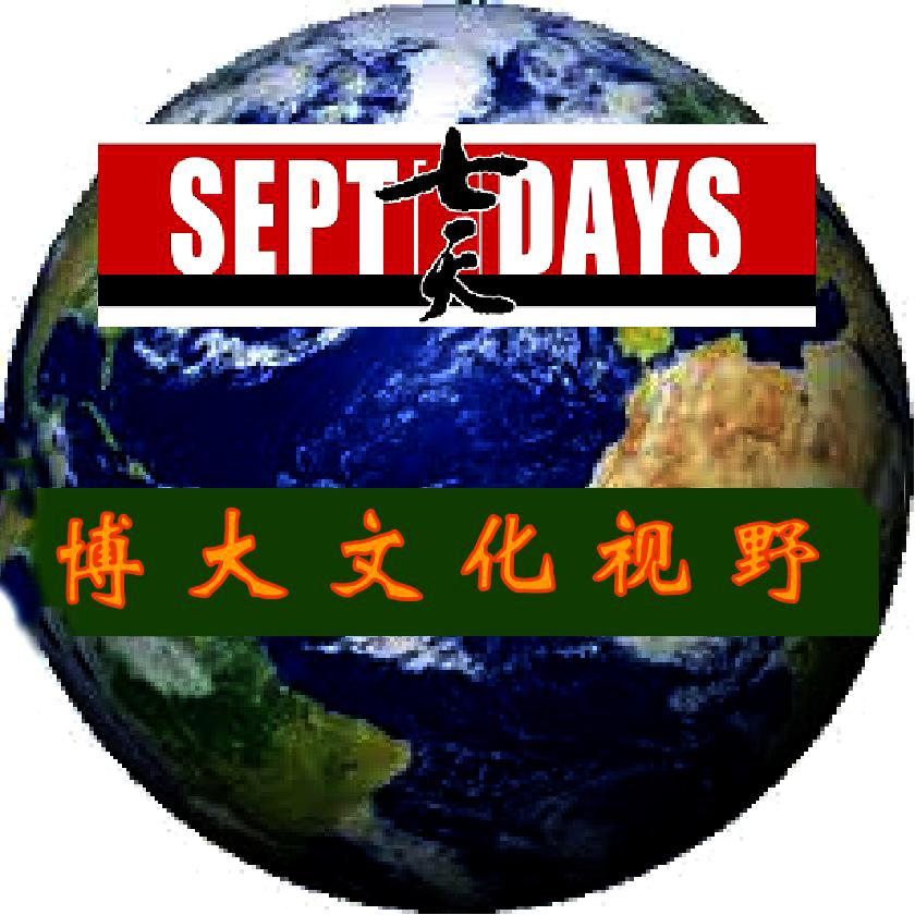 博大文化视野(7月10日)