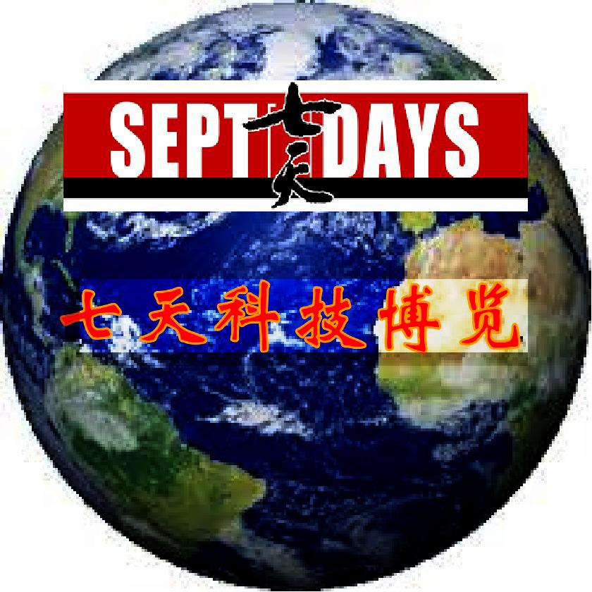 七天科技博览(8月2日)