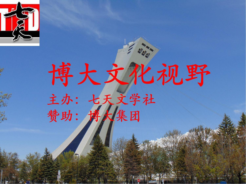 博大文化视野(9月4日)