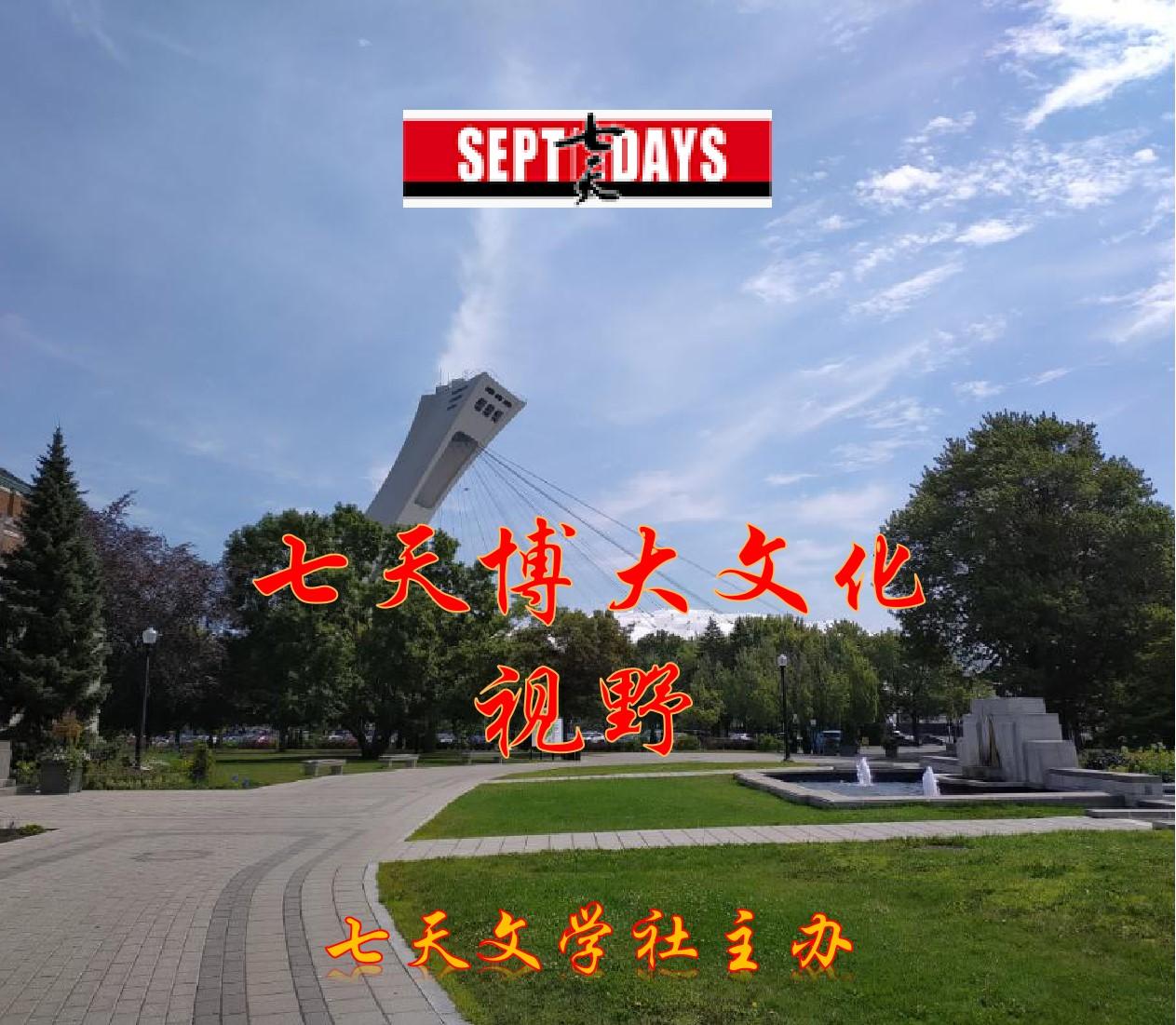 七天博大文化视野(9月17日)