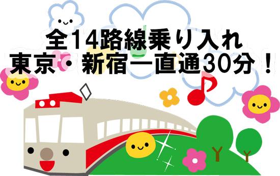 東京・新宿から直通30分!首都圏14路線が乗り入れ。