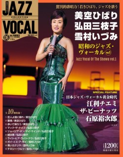 『JAZZ VOCAL COLLECTION』(ジャズ・ヴォーカル・コレクション)第6号「昭和のジャズ・ヴォーカルvol.1」(監修:後藤雅洋、サライ責任編集、小学館刊)