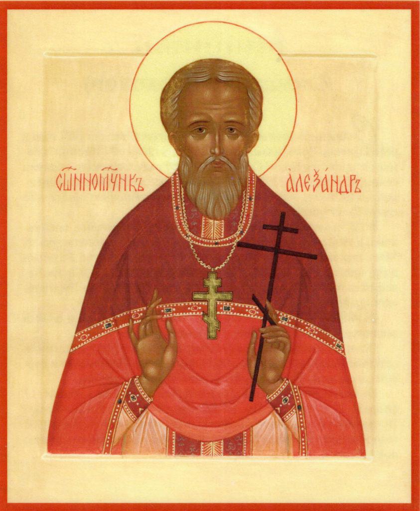 Священномуч. прот. Александр Соколов