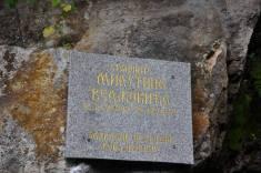 спомен плоча на улазу у пећину
