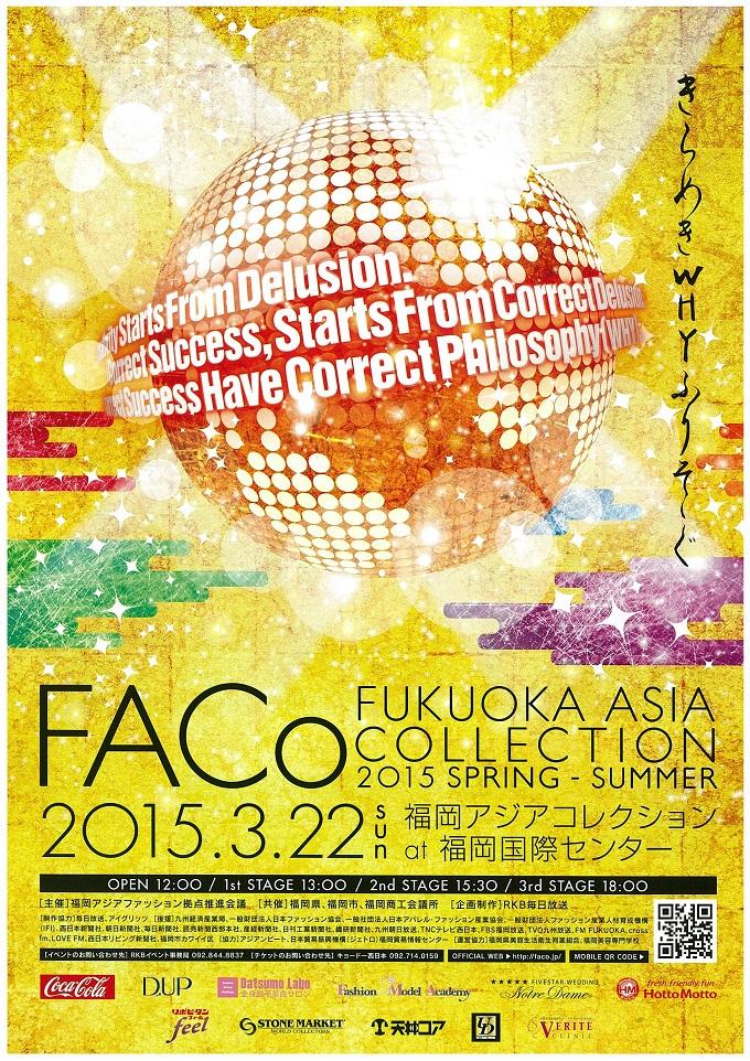 福岡アジアコレクション2015