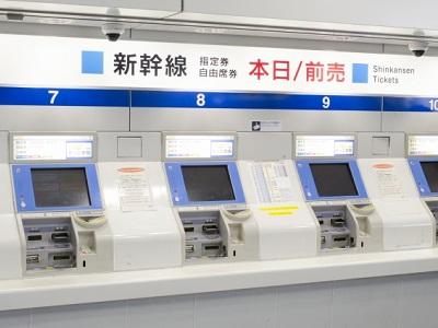 新幹線の切符を買える場所