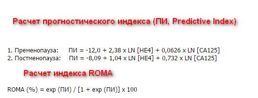 Roma 2 анализ крови что означает 1