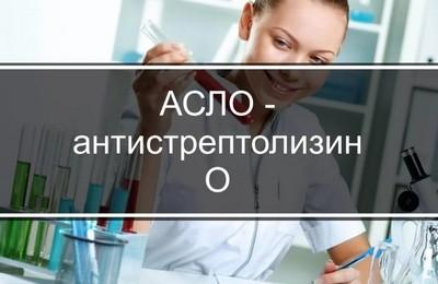 антистрептолизин