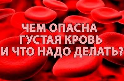 чем опасна густая кровь