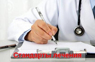 стандарты лечения