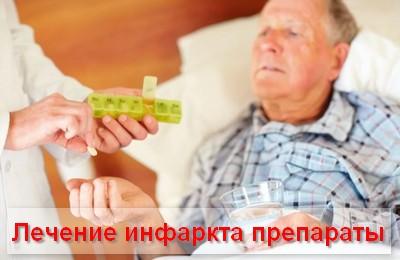лечение инфаркта препараты