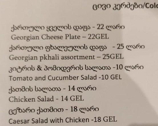 que ver en georgia idioma