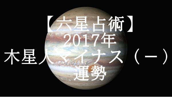 2017年 木星人マイナス(-) 運勢