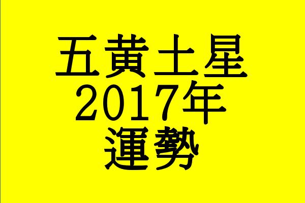 2017年 五黄土星 運勢