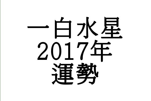 2017年 一白水星 運勢