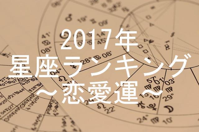 2017年 星座ランキング 恋愛運