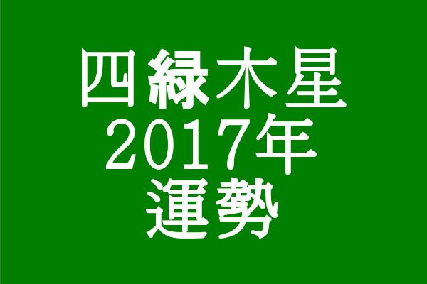 2017年 四緑木星 運勢