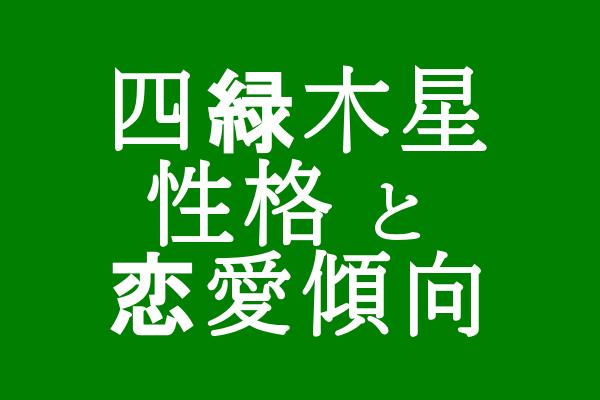 四緑木星 性格