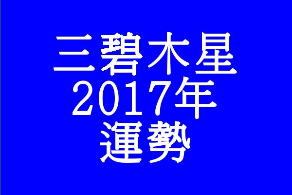 2017年 三碧木星 運勢